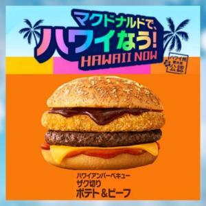マクドナルド「ハワイアンバーベキューザク切りポテト&ビーフ」を食べた感想。期限限定の新バーガー【口コミ】