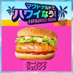 マクドナルド「ガーリックシュリンプ」を食べた感想。人気の期間限定バーガー【口コミ】