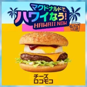 マクドナルド「チーズロコモコ」を食べた感想。夏おすすめバーガー【口コミ】