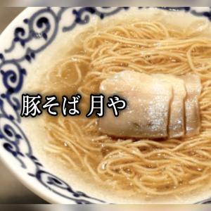 【豚そば 月や】人気のクリア豚骨ラーメンを食べた感想【福岡空港おすすめグルメ】