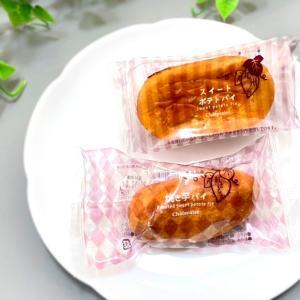 シャトレーゼ「スイートポテトパイ」と「焼き芋パイ」を食べた感想。秋の人気スイーツ【口コミ】