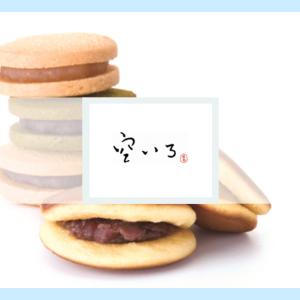 空いろ 人気のクッキー「つき」どら焼き「たいよう」を食べた感想。手土産におすすめ和菓子【口コミ】
