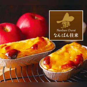 焼きたてなんばん往来のアップルパイ「りんごパイ」を食べた感想。博多マイング限定おすすめお土産【口コミ】