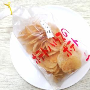 ポテトハウスのポテトチップスを食べた感想。福岡市東区フクハクのおすすめお取り寄せ【口コミ】