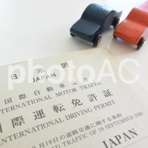 【準備編】国際運転免許証の取得