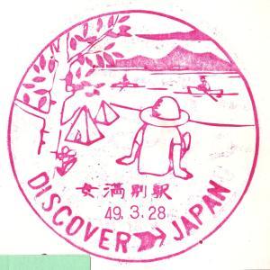 DISCOVER JAPAN 9.女満別駅