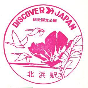 DISCOVER JAPAN 11.北浜駅