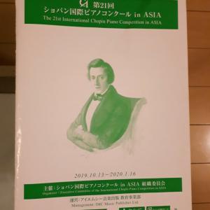 ショパン国際コンクール in ASIA選曲&申し込み