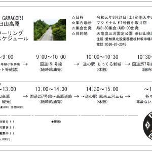 茶臼山ツーリング!!