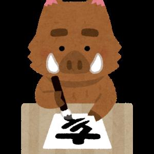 【香川】高松駅近くにイノシシ出没、84歳女性に体当たり 捕獲され殺処分