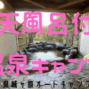 露天風呂つき温泉がある城ヶ原オートキャンプ場【大分県由布市】