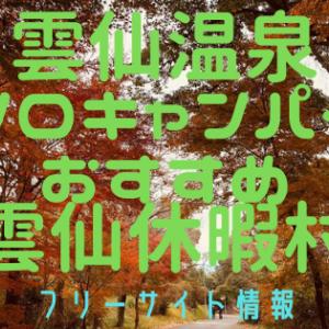 【長崎県】休暇村雲仙諏訪の池キャンプ場の情報