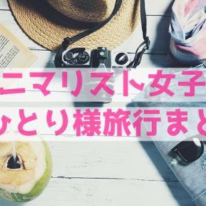 ミニマリスト女子の旅行持ち物公開&1万円旅行内訳