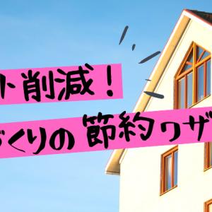 家づくりの節約ポイント、お得に建てたい人は必見!自分でできるコスト削減ワザ。