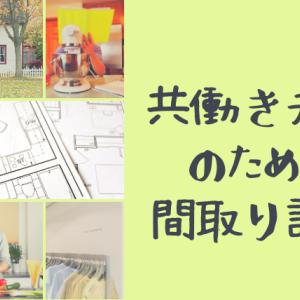 共働き夫婦のための間取り計画。家事しやすく片づけやすいお家づくりのチェックポイント