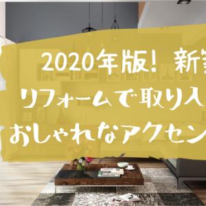 【2020年版】新築、リフォームで取り入れたい!おしゃれなアクセントクロス10選