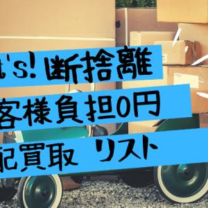 全国対応、宅配買取リスト。送料無料!日用品、おもちゃ、服、本などリユース、断捨離に便利。