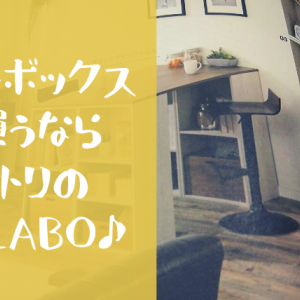 カラーボックスを買うなら断然ニトリ『COLABO(カラボ)』をおすすめする5つの理由
