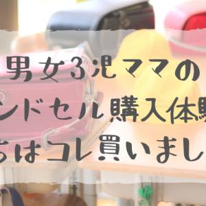 ランドセル、3万~4万円台のお手頃価格で購入した3児のママの体験談。シンプルで飽きの来ないデザインはコレ!