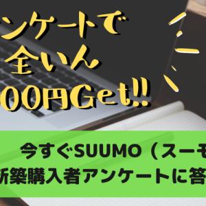 【家計やりくり・副収入】SUUMOのアンケートに答えて全員5000円ゲット!