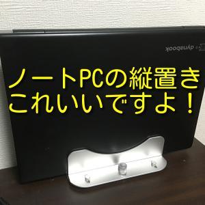 狭い机の上もこれでスッキリ!ノートPC縦置きのすすめ!