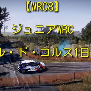 【WRC8】ジュニアWRC、ツール・ド・コルス1日目