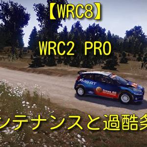 【WRC8】WRC2 PRO、メンテナンスと過酷条件