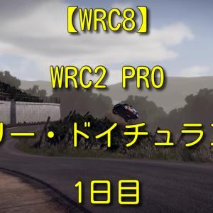 【WRC8】WRC2 PRO、ラリー・ドイチュラント1日目