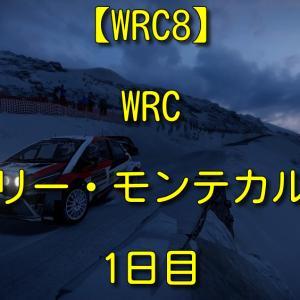 【WRC8】WRC、ラリー・モンテカルロ1日目
