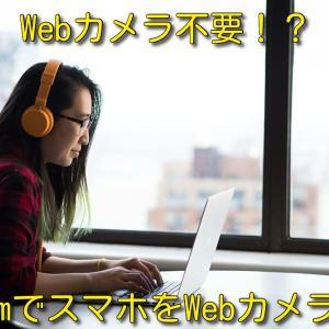 【テレワーク】Webカメラ不要!?iVCamでスマホをWebカメラに!【徹底解説!】