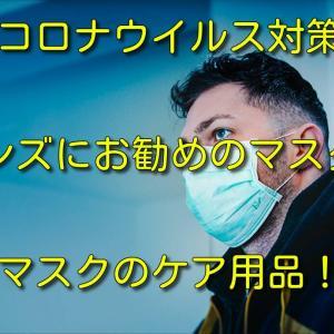 【コロナウイルス対策】夏でも使えるおすすめのメンズマスク&マスクケア用品!