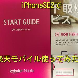 iPhoneSE2で楽天モバイルを使用する場合の設定方法・注意点を解説します!