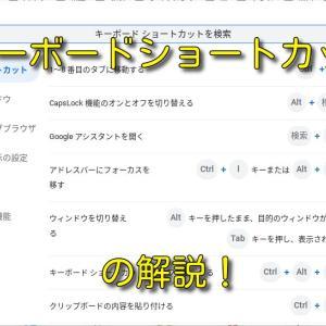 【Chromebookの使い方】キーボードショートカットについて解説!