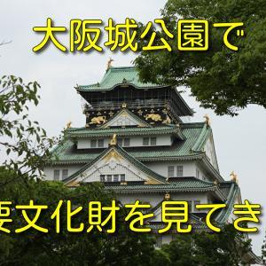 大阪城公園で重要文化財「大阪城の櫓」を見てきた!【アクセス・駐車場】