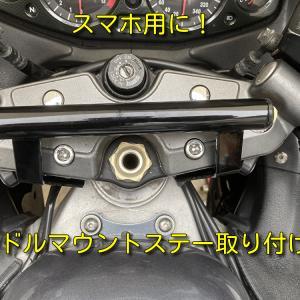 【GSX1300R 隼 (GW71A)】スマホ用にハンドルマウントステーを取り付け!