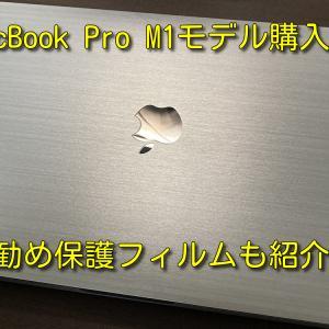 【2020年M1モデル】MacBook Pro、M1モデル購入!お勧めのフィルムも紹介!
