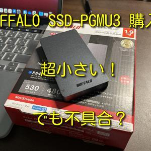 BUFFALO SSD-PGMU3 購入!超小さいのに1.9TBも入る!でもなんか不具合も?