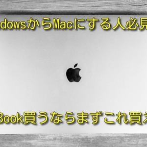 【Windowsから乗り換える人は必読!】MacBook買うならこれ買っておいて!