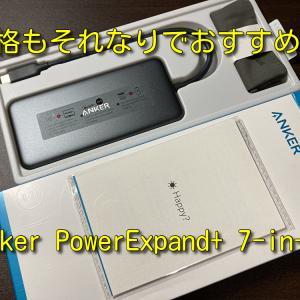 【MacBookのUSBハブならこれ!】Anker PowerExpand+ 7-in-1価格もそれなりでおすすめ!