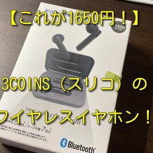 【1650円で買える!】3COINS(スリコ)のワイヤレスイヤホン徹底レビュー!