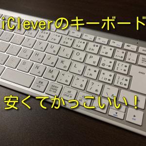 【安くてカッコイイデザイン!】iClever キーボード IC-BK22レビュー!