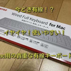 Mac用に貴重な有線キーボードを購入!電池も遅延もないので結構いいかも!