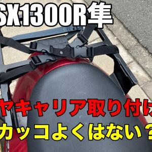 【GSX1300R 隼 (GW71A)】リヤキャリア取り付け!あんまりカッコ良くはない??