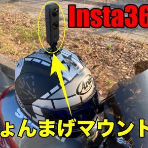 【Insta360】モトブログ撮影したい!でもマウント方法は??【ちょんまげマウント】