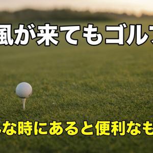 【悪天候でもゴルフ!】台風14号接近!そんな中でもゴルフしてきた!
