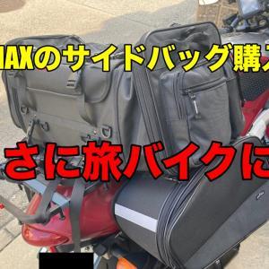 【隼の積載能力アップ!】タナックス マルチフィットサイドバッグL MFK-187購入!【隼を旅バイクへ】