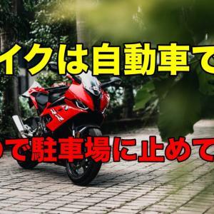 バイクは自転車ではありません自動車です!だから駐車場に止めて問題なし!
