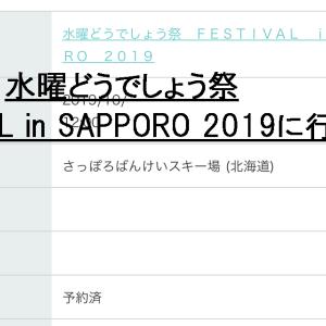 【おすすめホテル・交通・アクセス】水曜どうでしょう祭 FESTIVAL in SAPPORO 2019に行く方へ!