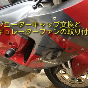 【GSX1300R 隼 (GW71A)】ラジエーターキャップの交換とレギュレーターファンの取り付け
