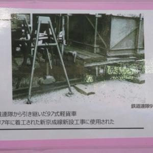 日本陸軍鉄道連隊の足跡 その6 (九七式軽貨車)